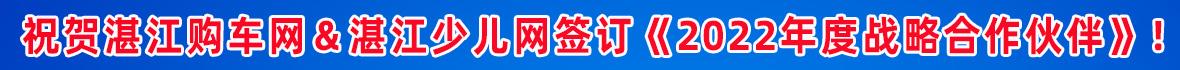 祝贺湛江购车网&湛江少儿网签订《2021年度战略合作伙伴》!