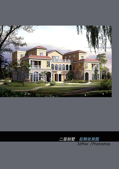 二层别墅--后期效果图.jpg
